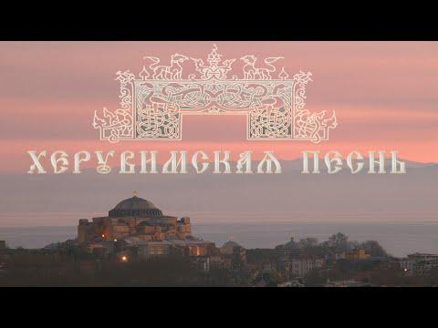 Мужской хор Оптина Пустынь. Херувимская песнь. Староболгарский распев