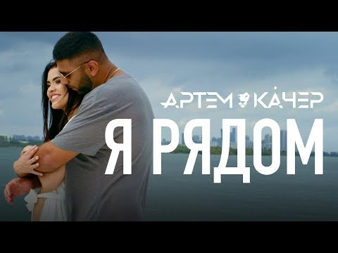 Артем Качер - Я рядом