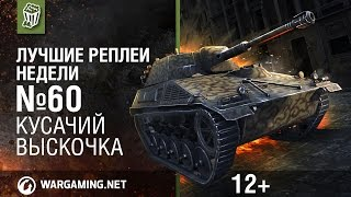 Лучшие Реплеи Недели с Кириллом Орешкиным #60 [World of Tanks]