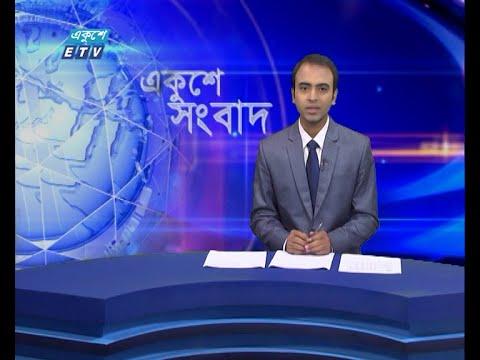 02 PM News    দুপুর ০২টার সংবাদ    09 June 2021    ETV News