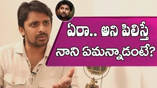 Comedian Priyadarshi About Nani | Priyadarshi Interview | Friday Poster INterviews