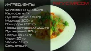 Смотреть онлайн Рецепт рагу с овощами и с мясом в мультиварке