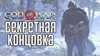 God of War 4 (2018) прохождение на русском #18 — СЕКРЕТНАЯ КОНЦОВКА / Secret Ending
