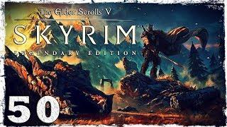 Skyrim: Legendary Edition. #50: В гостях у Ульфрика.
