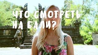 ЧТО СМОТРЕТЬ НА БАЛИ? ❀ BaliBlogger
