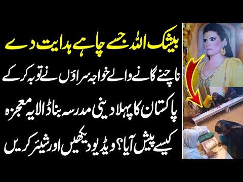 ناچنے گنے والے خواجہ سرا نے توبہ کر کے پاکستان کا پہلا مدرسہ بنے ڈالا