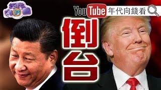 獨!川普貿易戰再對習近平發招降令!川普:中國工廠搬去越南跟亞洲其他國家就好!美國封殺伊朗斷習大大的一帶一路!【年代向錢看】190515