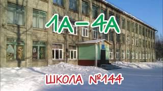 Выпускной 4А, школа 144, Новосибирск