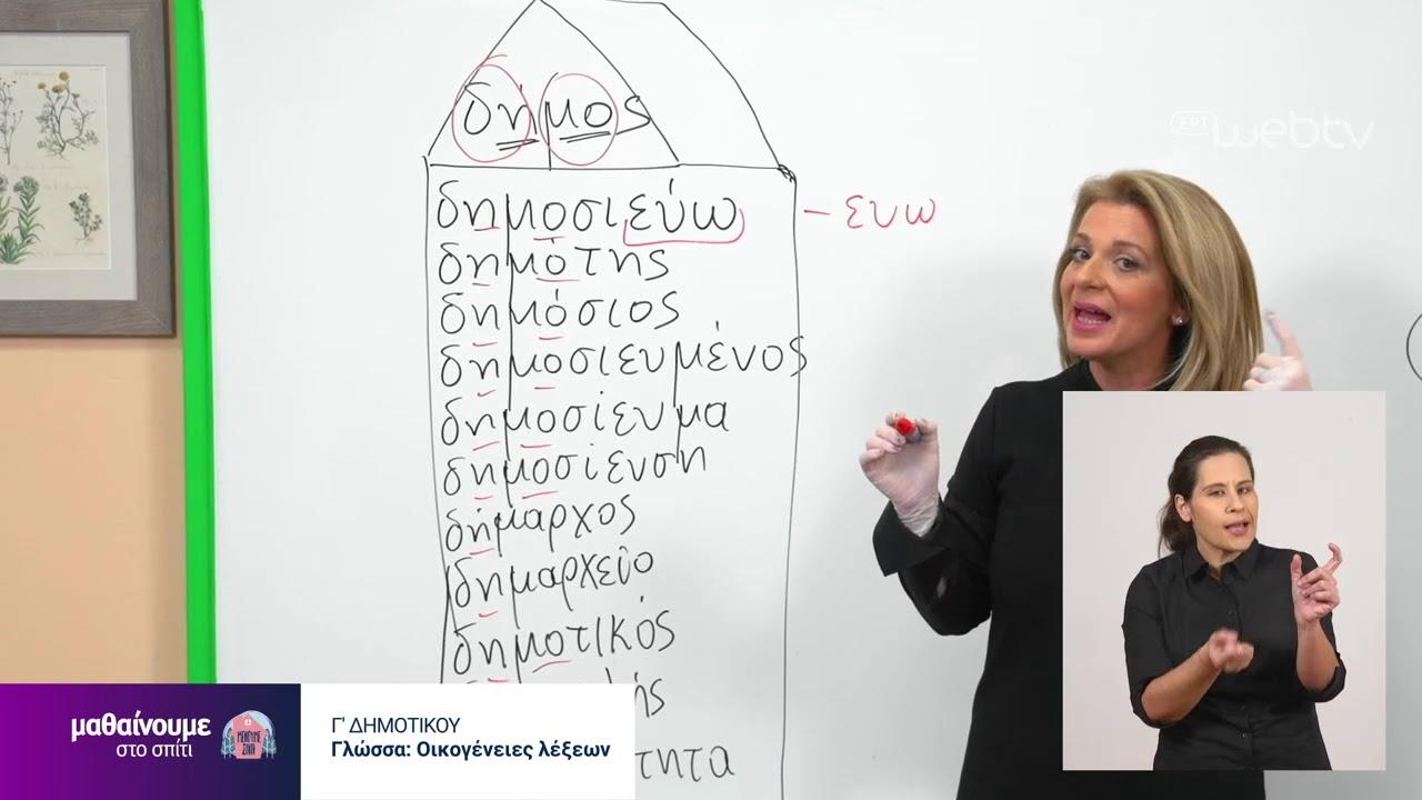 Μαθαίνουμε στο Σπίτι : Γ Δημοτικού | Γλώσσα – Οικογένειες Λέξεων | 23/04/2020 | ΕΡΤ
