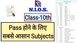 NIOS | Class-10th | सबसे आसान Subjects - Download this Video in MP3, M4A, WEBM, MP4, 3GP