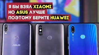 Битва смартфонов до $280: Xiaomi Mi A2 vs ASUS Zenfone Max Pro M1 vs Huawei P Smart Plus