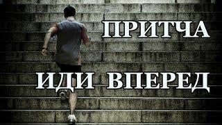 "Мотивирующая Притча ""Иди Вперед"""