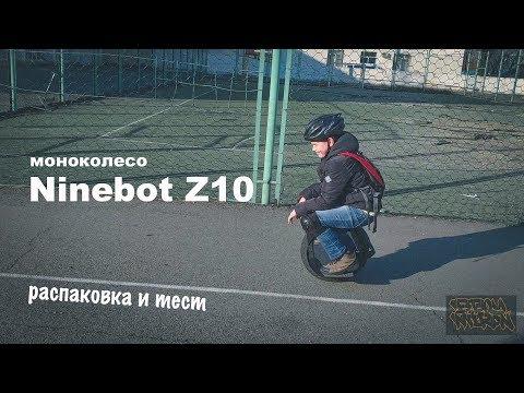 Ninebot Z10 - Z10 MAX SPEED UNLOCK TO 56km/h TESTS download