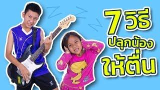 7 วิธีปลุกน้องไปโรงเรียน - dooclip.me