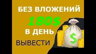 ЛЕГКИЙ ЗАРАБОТОК В ИНТЕРНЕТЕ БЕЗ ВЛОЖЕНИЙ 180$ В ДЕНЬ НА PPI СКАЧИВАНИЯХ СТАТЕЙ И РЕФЕРАТОВ-7