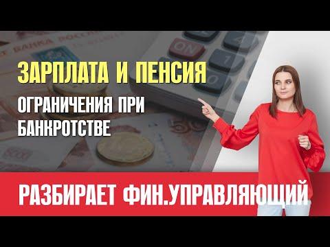 Это важно знать  Что будет с зарплатой и пенсией при банкротстве физического лица
