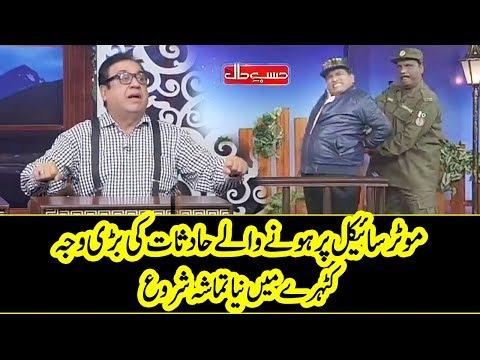 Hasb e Haal Kay Katehray Main Neya Tamasha – Hasb e Haal – Dunya News
