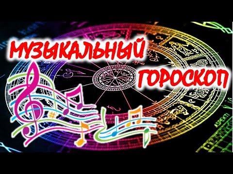 Музыкальный гороскоп 🎼 по Знаку Зодиака 🎶