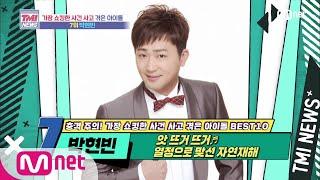 Mnet TMI NEWS [49회] (리스펙트) 자연재해를 열정으로 맞서는 박현빈! 200708 EP.49