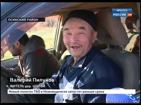 Выпуск «Вести-Иркутск» 12.10.2018 (22:00)