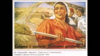 СЛАЙД-ШОУ. Картинки и плакаты советских времен.