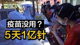 广州超强变异毒株大恐慌,广东疫情升温5天1亿人接种疫苗,中国疫苗保护性低,广州软封城开始【时事追踪】