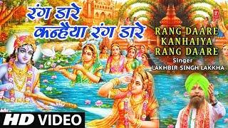 होली के रंगों से सरोबार होली गीत Rang Daare Kanhaiya Rang Daare, LAKHBIR SINGH LAKKHA, Full HD