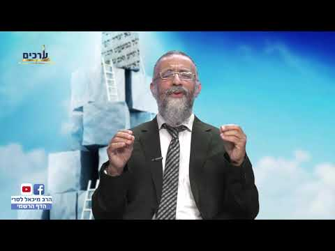 הרב מיכאל לסרי - מסר לפרשת קורח