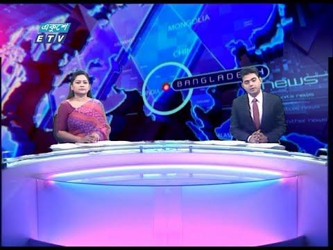 2 Pm News দুপুর ০২ টার সংবাদ 20 January 2020 | ETV News