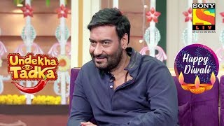 Ajay Devgan Is The Better Cook | Undekha Tadka | The Kapil Sharma Show | Diwali Special