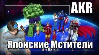 ЯПОНСКИЕ МСТИТЕЛИ (Аниме-Трэш)