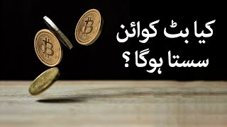 Elon Musk ka beyan, Bit coin ki qadr barh gaye   Samaa Money   Farooq Baloch