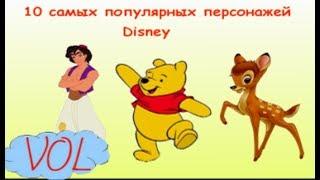 10 самых популярных персонажей Disney