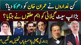 کن غداروں نے عمران خان کو دھوکا دیا؟ | بڑا اپ سیٹ گیلانی کو اہم حلقوں نے جتایا؟