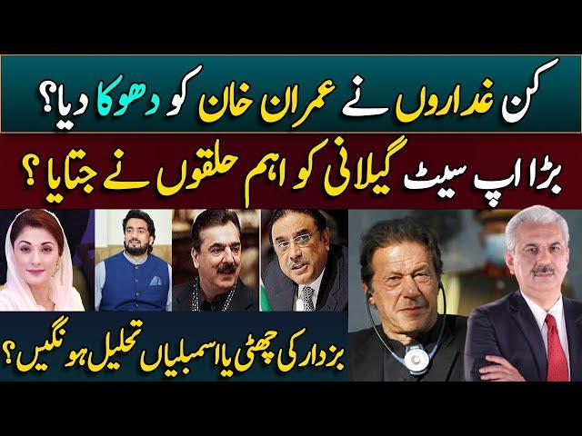 کن غداروں نے عمران خان کو دھوکا دیا؟   بڑا اپ سیٹ گیلانی کو اہم حلقوں نے جتایا؟