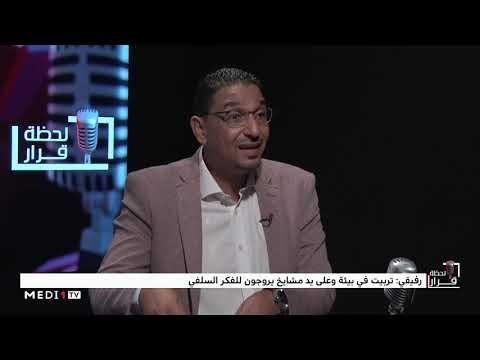 العرب اليوم - شاهد: عبدالوهاب رفيقي يُجيب عن تساؤلات عدة في