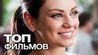 10 ФИЛЬМОВ С УЧАСТИЕМ МИЛЫ КУНИС!