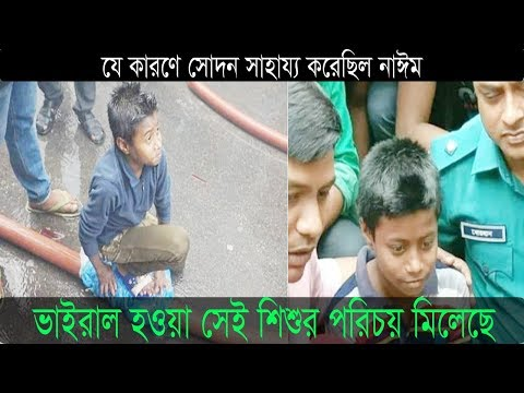 কে এই নাঈম | Who is Nayem? | Banani FR Tower News | News BD TV