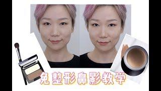 【蕊姐彩妆课】免整形万用鼻影教学 + 毛戈平彩妆心得
