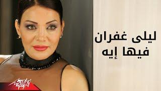 اغاني حصرية Feiha Eih - Layla Ghofran فيها إيه - ليلى غفران تحميل MP3