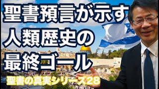 #119 聖書預言が示す人類歴史の最終ゴール ダニエル70週の預言を学ぶ  高原剛一郎 20181108