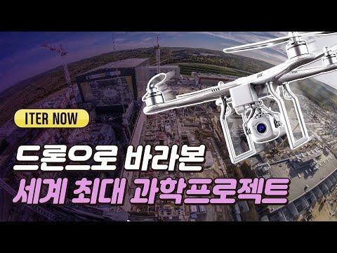 드론으로 바라본 세계 최대 규모 국제핵융합실험로 건설 현장[ITER NOW]