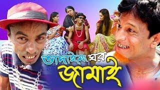 Vadaima Ghor Jamai   ভাদাইমা ঘর জামাই   Tarchera Vadaima   Jokes   Bangla Comedy Drama 2018