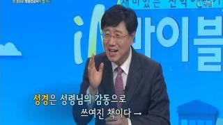[C채널] 재미있는 신학이야기 In 바이블 - 조직신학 2강 :: 성경의 영감과 권위