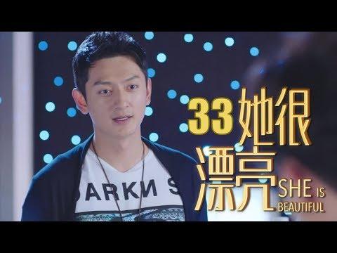 She is Beautiful EP33 Chinese Drama 【Eng Sub】