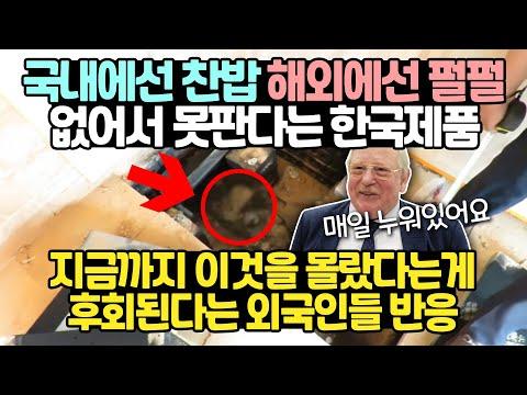 국내에선 찬밥 해외에선 펄펄 전세계에 없어서 못판다는 한국제품