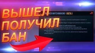 ВЫШЕЛ ИЗ ИГРЫ - ПОЛУЧИЛ БАН В STANDOFF 2! обновление 0.11.0 стандофф