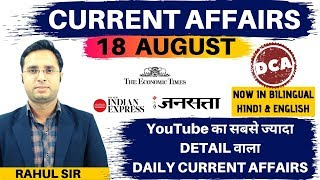 18 August 2019 Current Affairs /Daily Current Affairs Quiz /Current Affairs By Rahul SIR