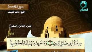 الجزء 28 للقارئ الشيخ ماهر بن حمد المعيقلي