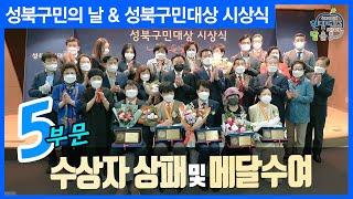성북구민의 날 & 성북구민대상 시상식